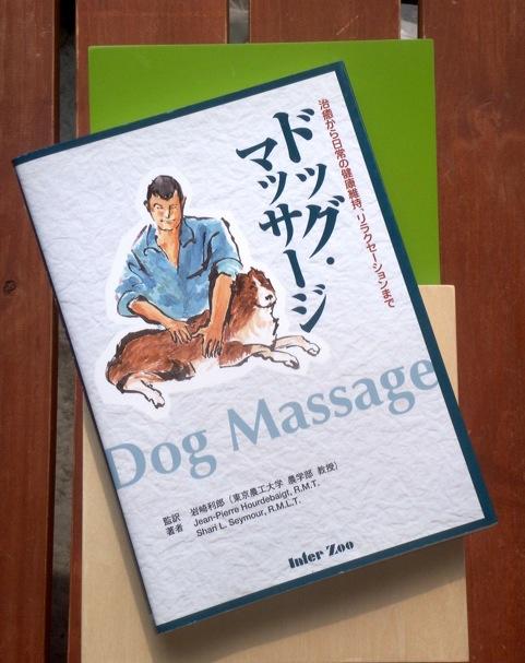 dogmassage.jpg
