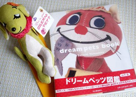 dream pets cover.jpg