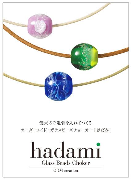 hadami_cover2_light.jpg