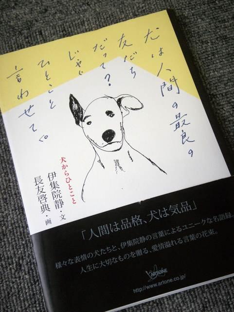 hitokoto_PICT4807.jpg
