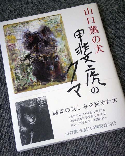 kaitorakuma_1.jpg