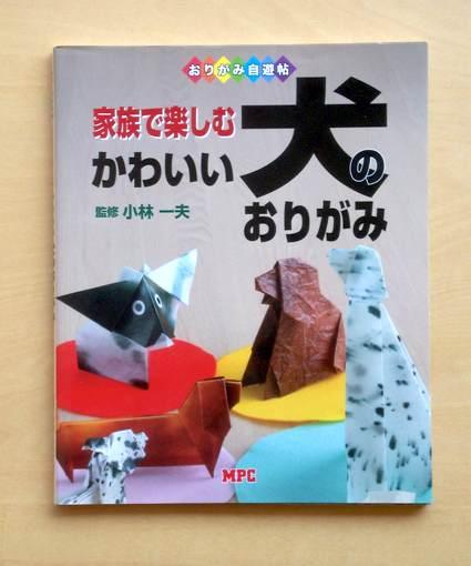 origami_PICT0920.jpg