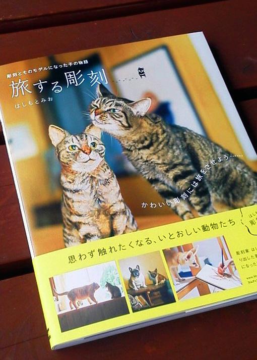 P1000185_旅する彫刻たち_BLOG.jpg