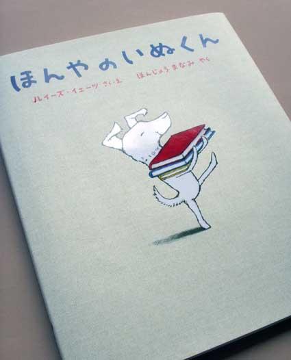 dog_loves_book1.jpg