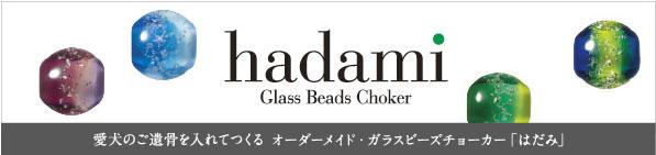 h_banner_beads2.jpg