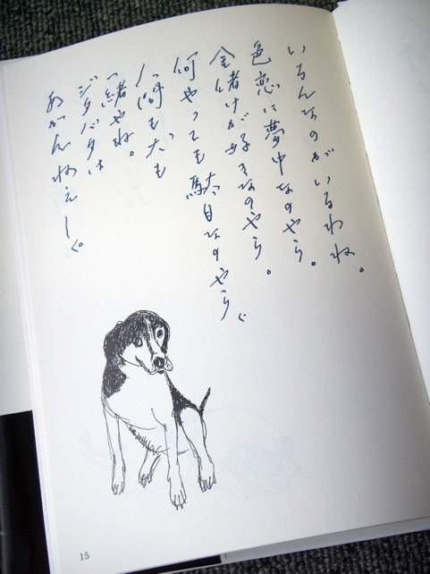 hitokoto_PICT4808.jpg