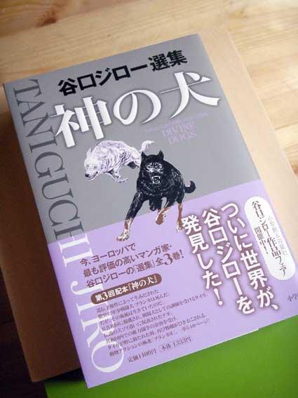 jiro_nagi_taiga.jpg