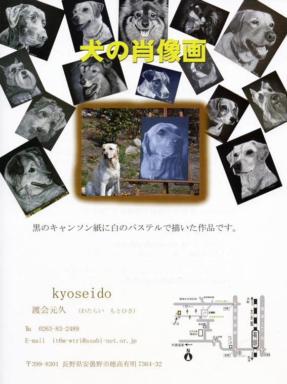 kyoseido_chirashi.jpg