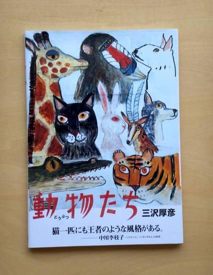 misawa_1.jpg