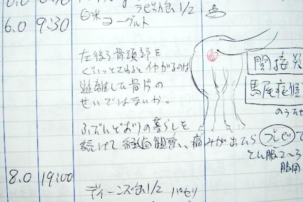 note_3.jpg