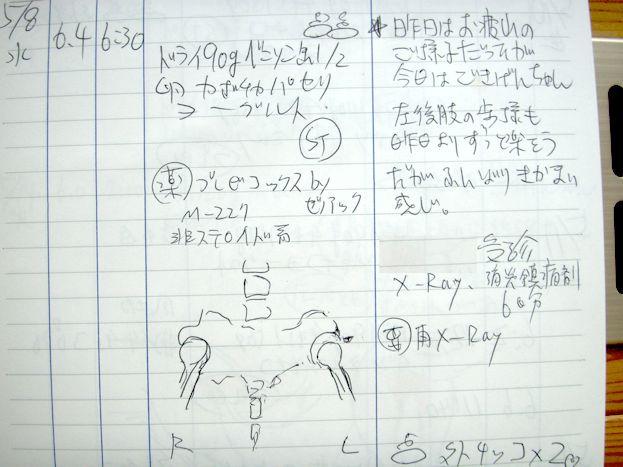 note_4.jpg