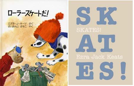 skates!1.jpg
