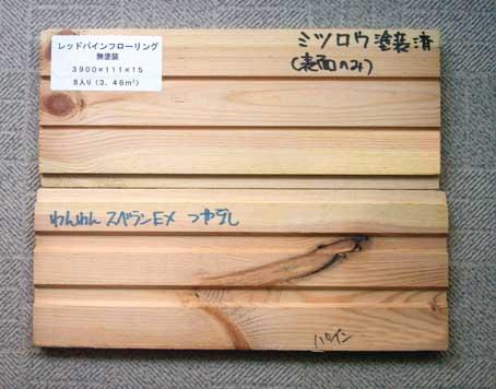 yukazai_jikken_1.jpg